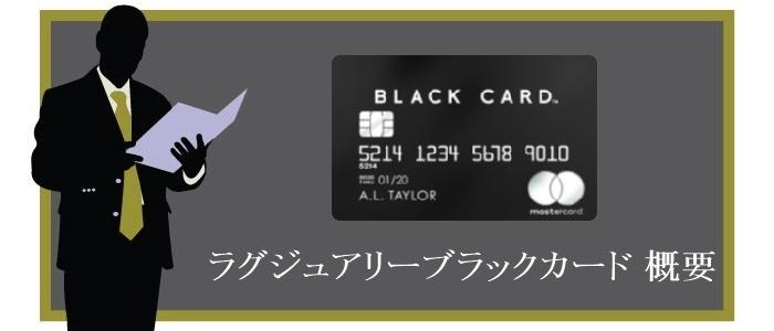 ラグジュアリーブラックカードの詳細