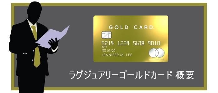 ラグジュアリーゴールドカードの詳細