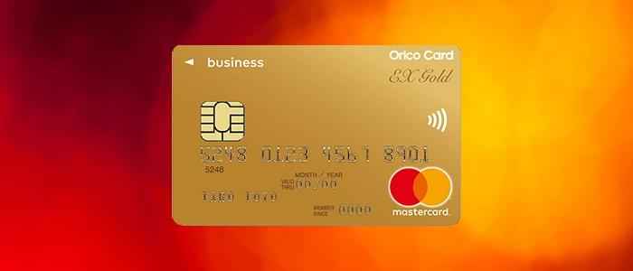 画像: Mastercardのおすすめ法人カードについて