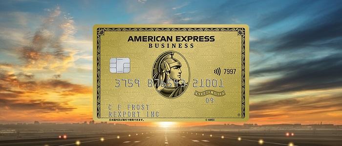 「JAL」と「ANA」のマイレージに最適な法人カードを紹介!