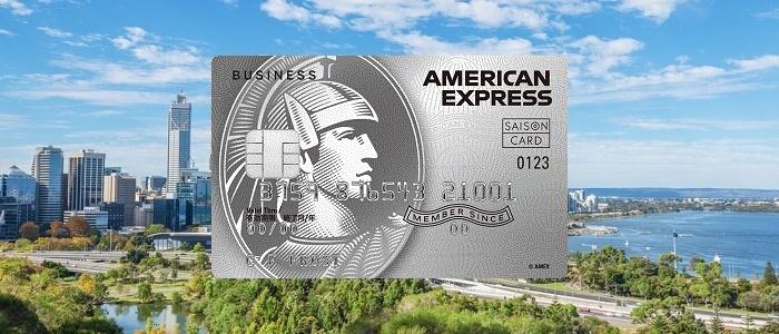 画像: セゾンプラチナ・ビジネスカードについて