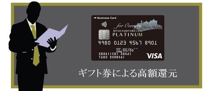 三井住友ビジネスカードforOwnersプラチナのキャッシュバックサービス