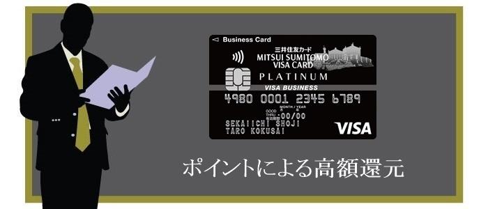 三井住友ビジネスカードforOwnersプラチナの還元サービス