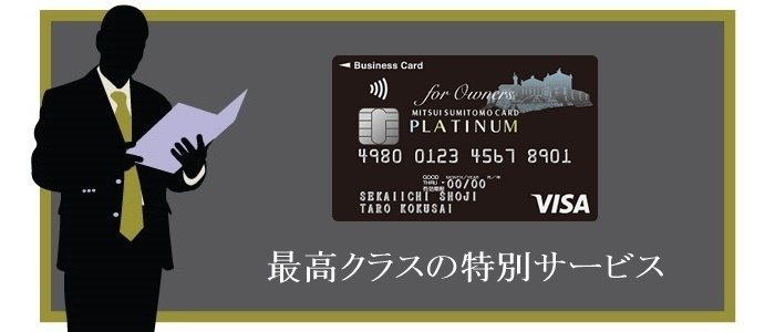 三井住友ビジネスカードforOwnersプラチナの特別サービス