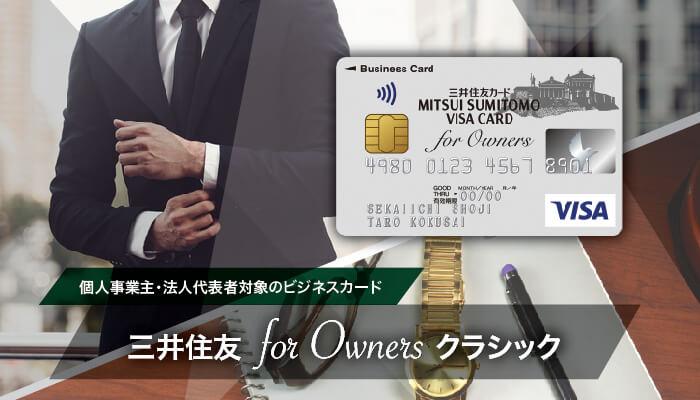 三井住友ビジネスカードforOwnersクラシック