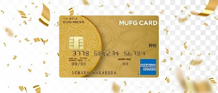 MUFG・ゴールド・ビジネス・アメリカン・エキスプレス・カード