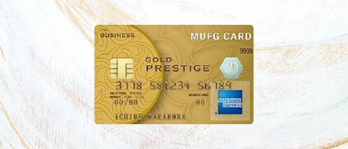 MUFG・ゴールド・プレステージ・ビジネス・アメリカン・エキスプレス・カード