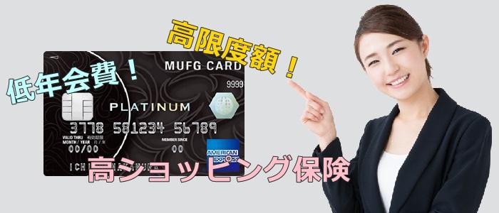 MUFG・プラチナ・ビジネス・アメックス・カード