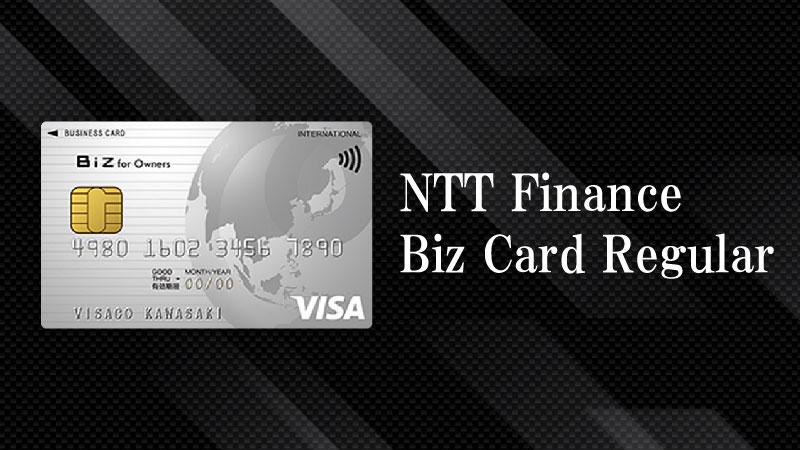 「NTTファイナンスBizカードレギュラー」を利用する最大のメリット!