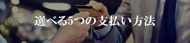 オリコ法人カードのメリット4