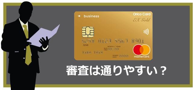 オリコ法人カードのメリット
