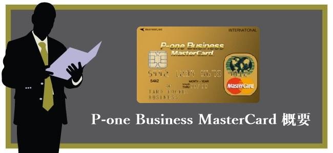 ピーワンビジネスマスターカード
