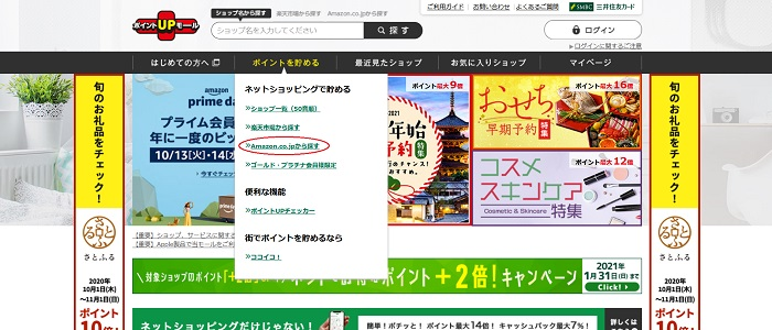 画像: 三井住友法人カードでのポイントUPモールの使い方1