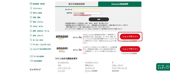 画像: 三井住友法人カードでのポイントUPモールの使い方2