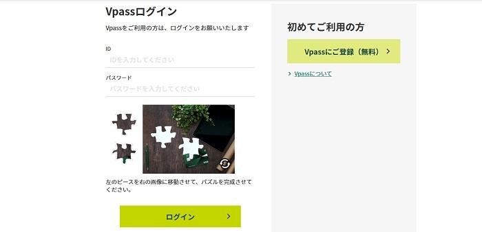 画像: 三井住友法人カードでのポイントUPモールの使い方3