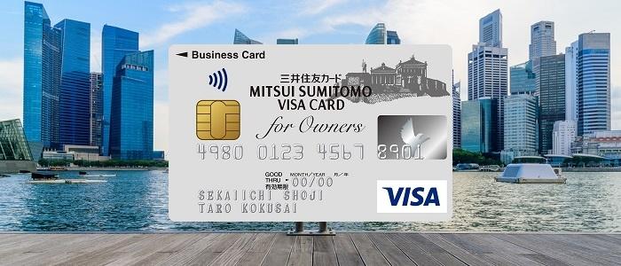 画像: おすすめの三井住友法人カードについて