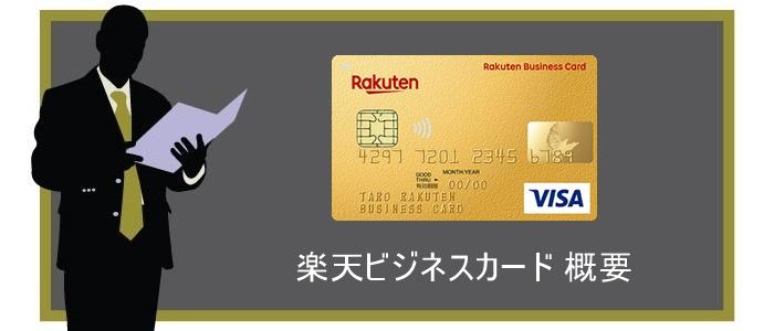 楽天ビジネスカードの概要