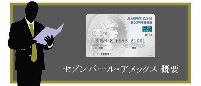 セゾンパール・アメリカン・エキスプレス・カードの概要