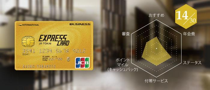 画像: JCBエクスプレスビジネスカードの魅力について