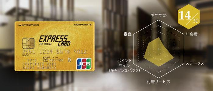 画像: JCBエクスプレスコーポレートカードの魅力について
