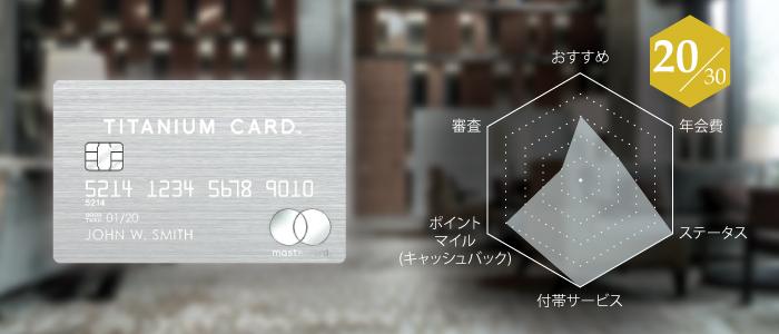 ラグジュアリーチタンカード