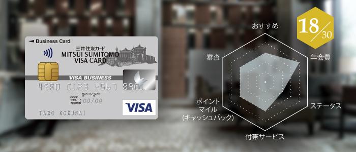 三井住友ビジネスカードクラシック(一般)