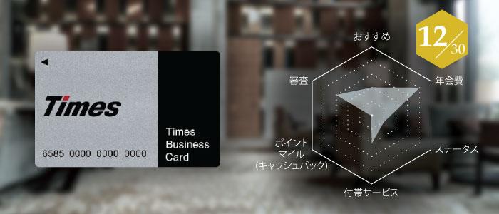 画像: タイムズビジネスカードの魅力について