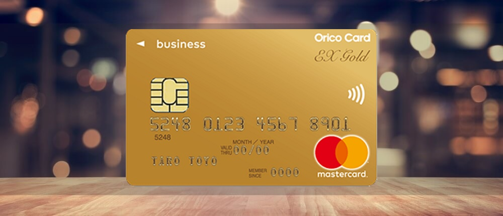 法人カード:オリコEXGold forBiz