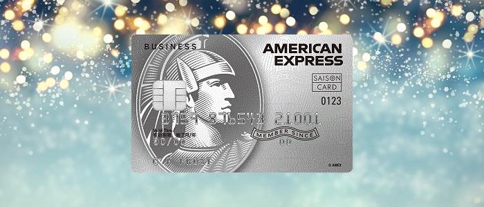 セゾンプラチナ・ビジネス・アメリカン・エキスプレス・カードの審査