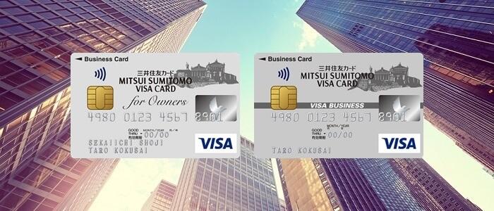 法人カードを審査で比較①