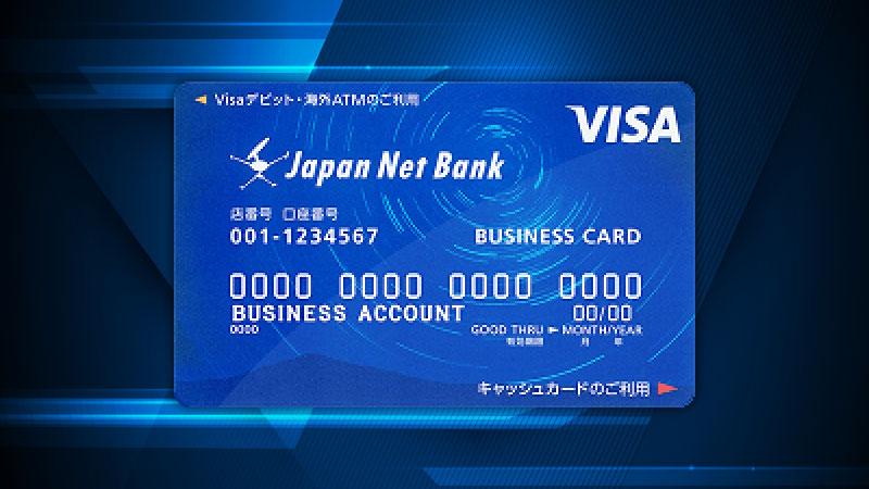 VISAビジネスデビットカード