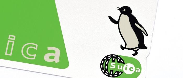 画像: 法人カードでSuicaにチャージはできるのか