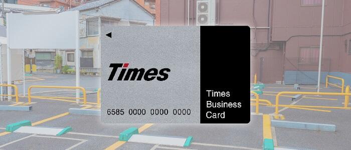 画像: タイムズビジネスカードの概要