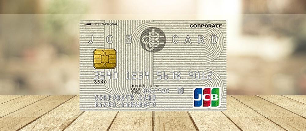 画像: JCB一般法人カードについて