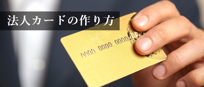 法人カードの作り方