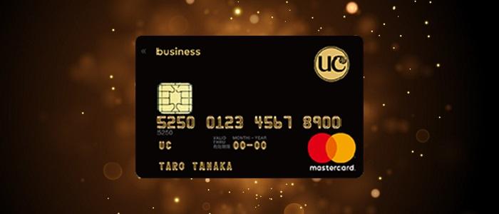 UCゴールド法人カード
