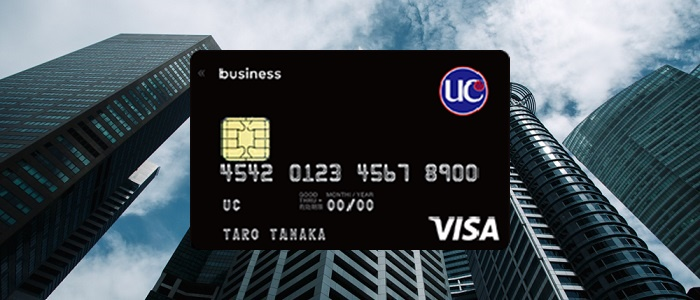 UC一般法人カード
