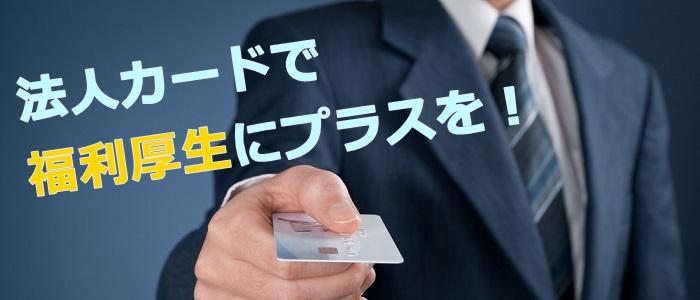 法人カードのサービス