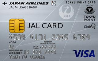 ランキング2位のクレジットカード