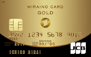 海外旅行保険(自動付帯)がおすすめのクレジットカード比較ランキング3位