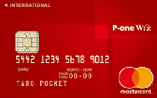 ランキング3位のクレジットカード
