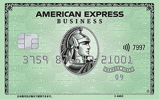 アメックス・ビジネス・グリーン・カード