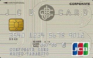 比較ランキング3位:JCB一般法人カード